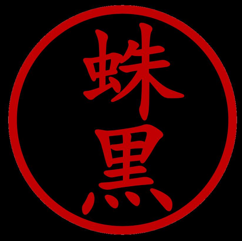 Kuro Kumo Ryu Ninjutsu